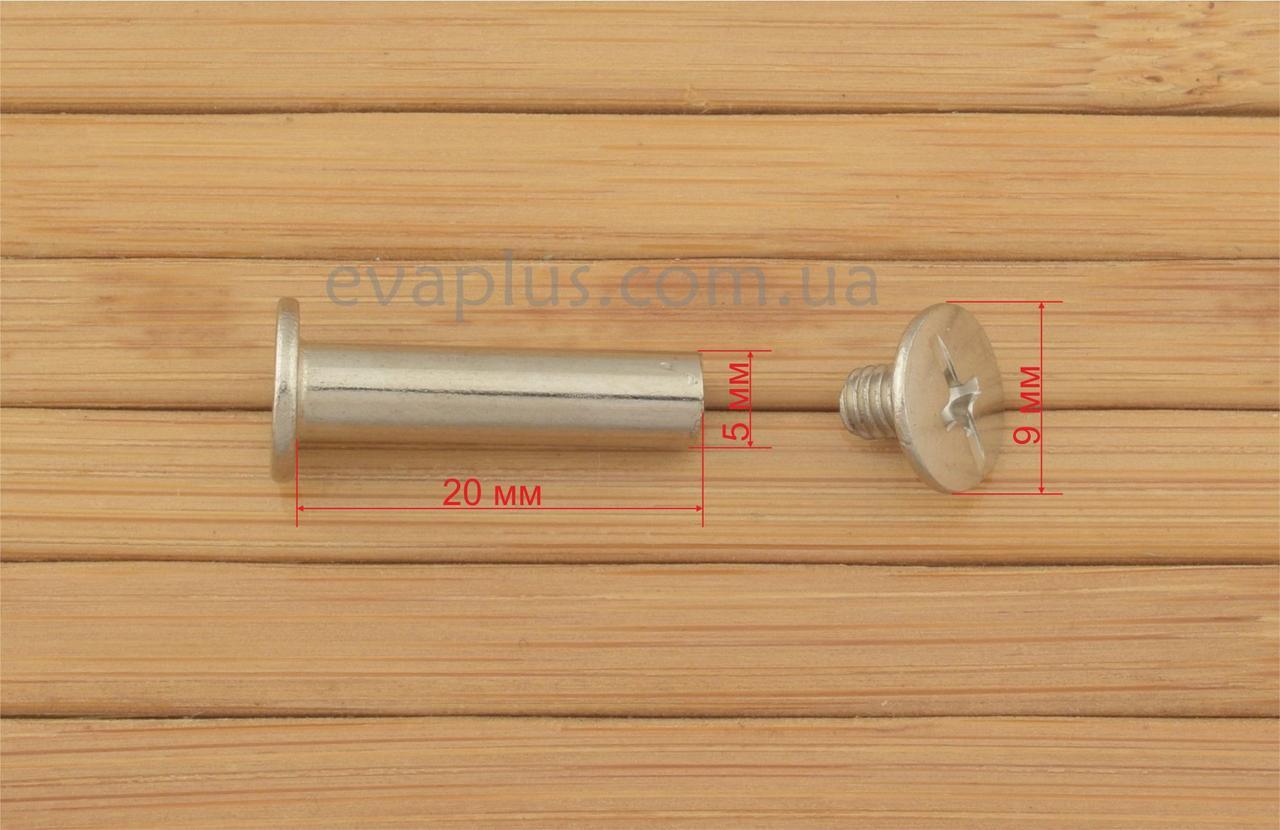 Крепеж для папок 5*20 мм К425-3