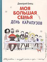 Книга для детей День карапузов. Емец Д.
