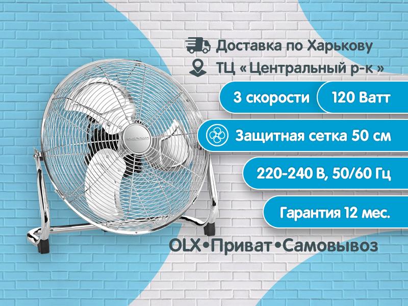 Вентилятор, proficare PC-VL 3067 WM, 120 вт, Германия, напольный