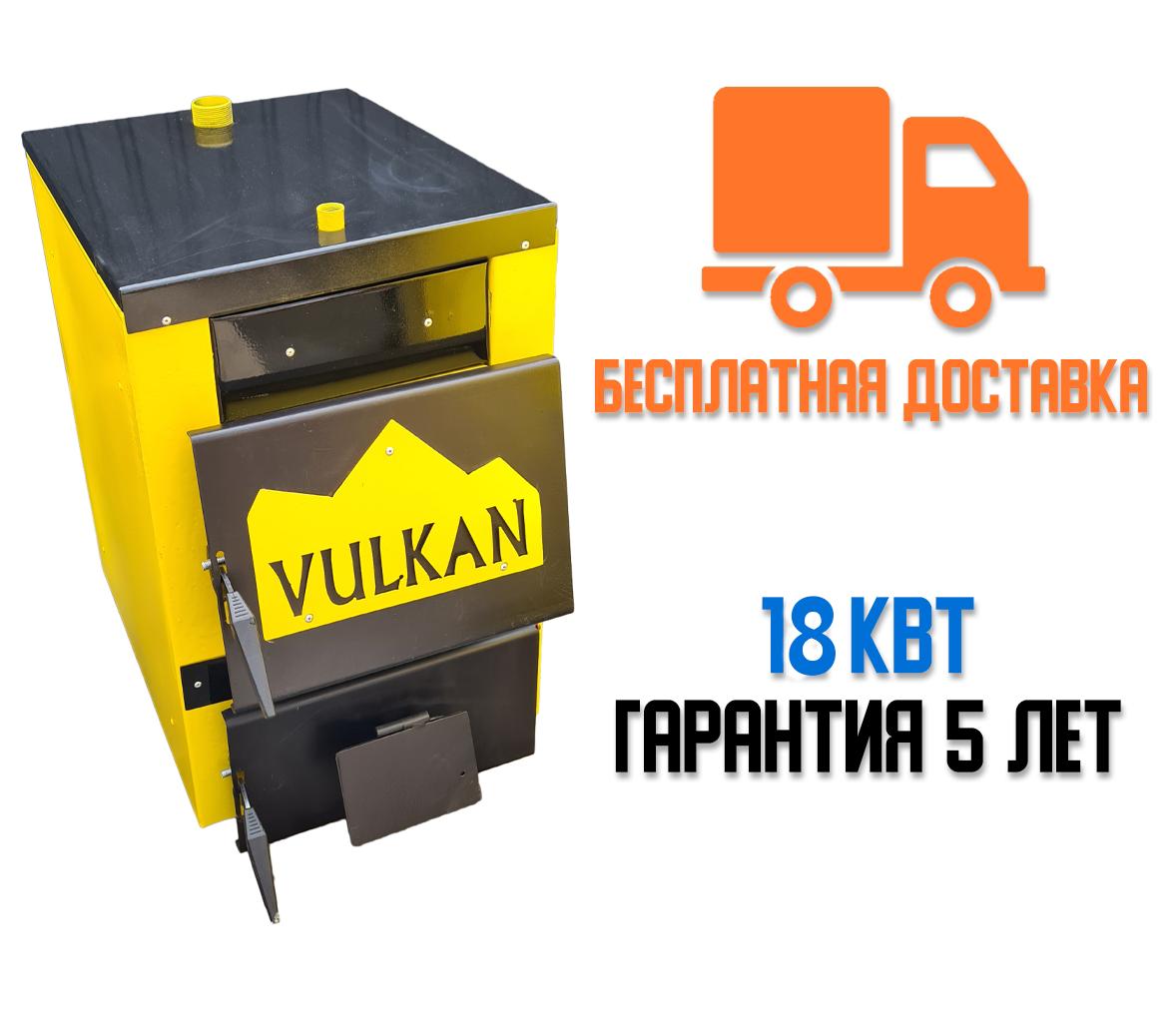 Котел твердотопливный Vulkan Classic 18 кВт  утепленный