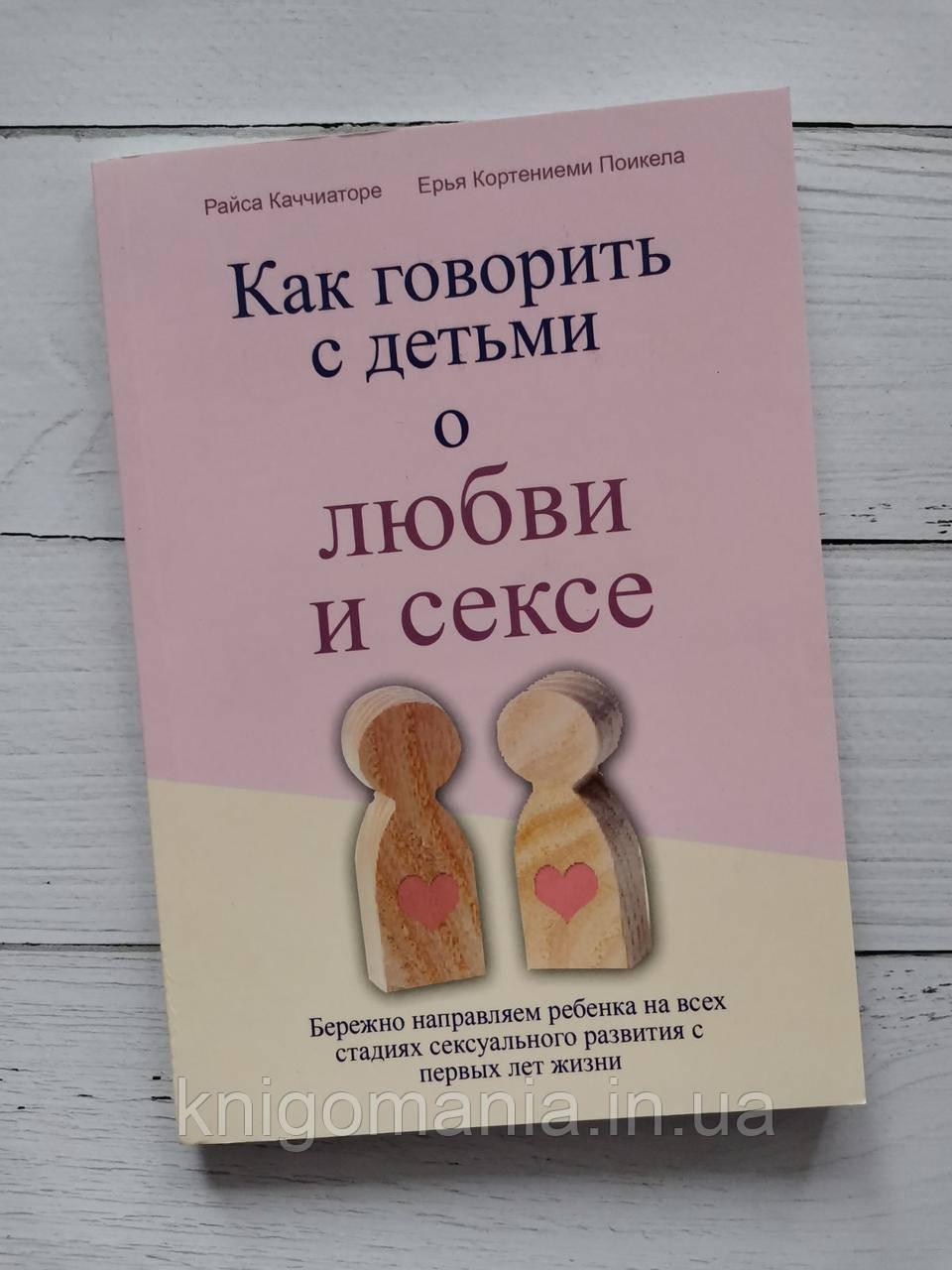 """""""Як говорити з дітьми про любов і секс"""" Райса Каччиаторе Ерья Кортениеми Поикела"""