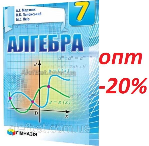 7 клас / Алгебра. Підручник / Мерзляк, Полонський / Гімназія