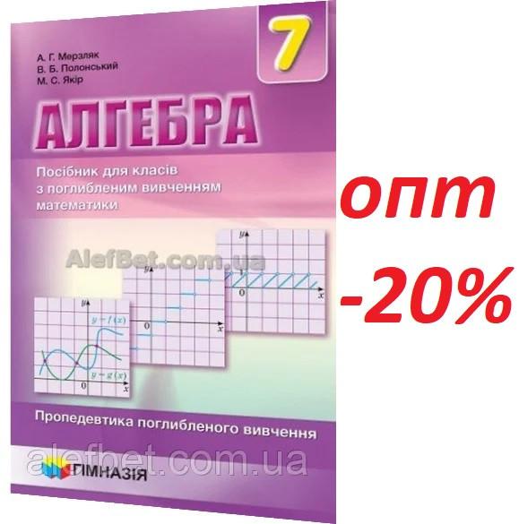 7 клас / Алгебра. Підручник (поглиблене вивчення) / Мерзляк, Полонський / Гімназія