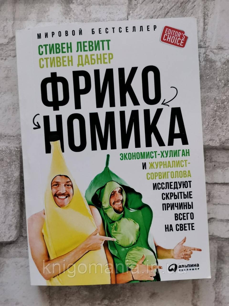 """Фрикономика: Экономист-хулиган и журналист-сорвиголова исследуют причины всего на свете"" Левитт и Дабнер"