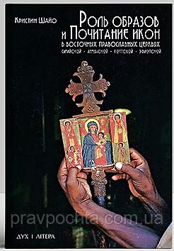 Роль образів і шанування ікон у східних православних церквах. Крістін Шайо