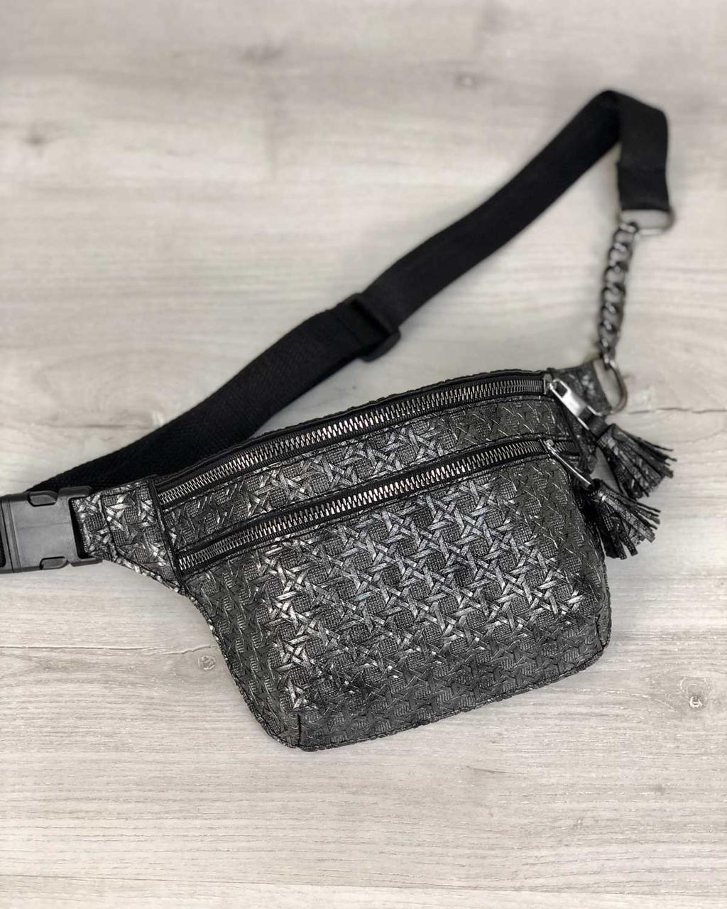 Стильная женская сумка на пояс Элен серебро, женская сумка бананка через плечо