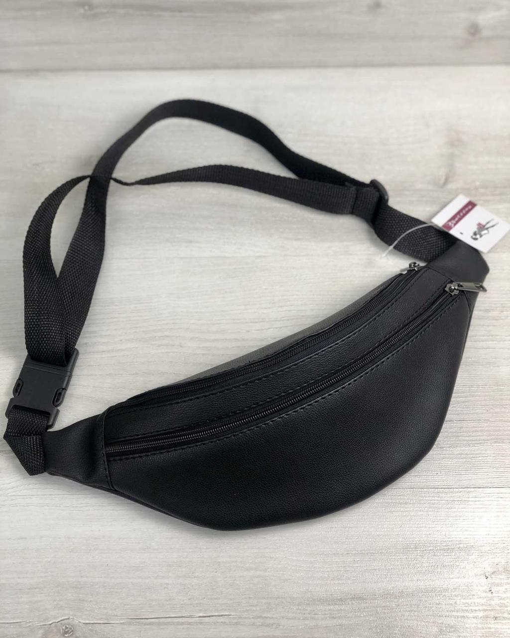 Женская бананка через плечо на два отделения черного цвета (никель), стильная женская сумочка на пояс
