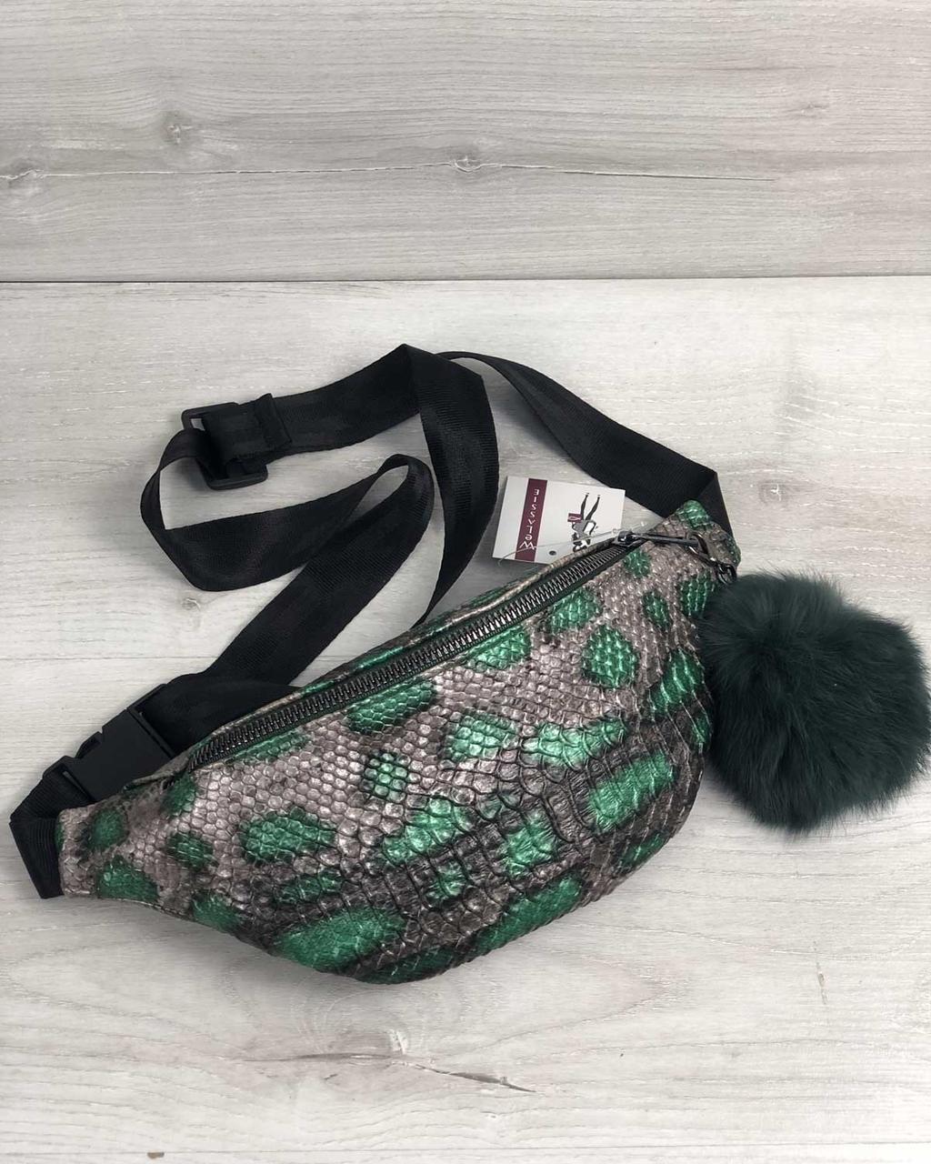 Женская сумка Бананка через плечо с пушком серебряная с зеленым змея (никель), стильная женская сумочка на