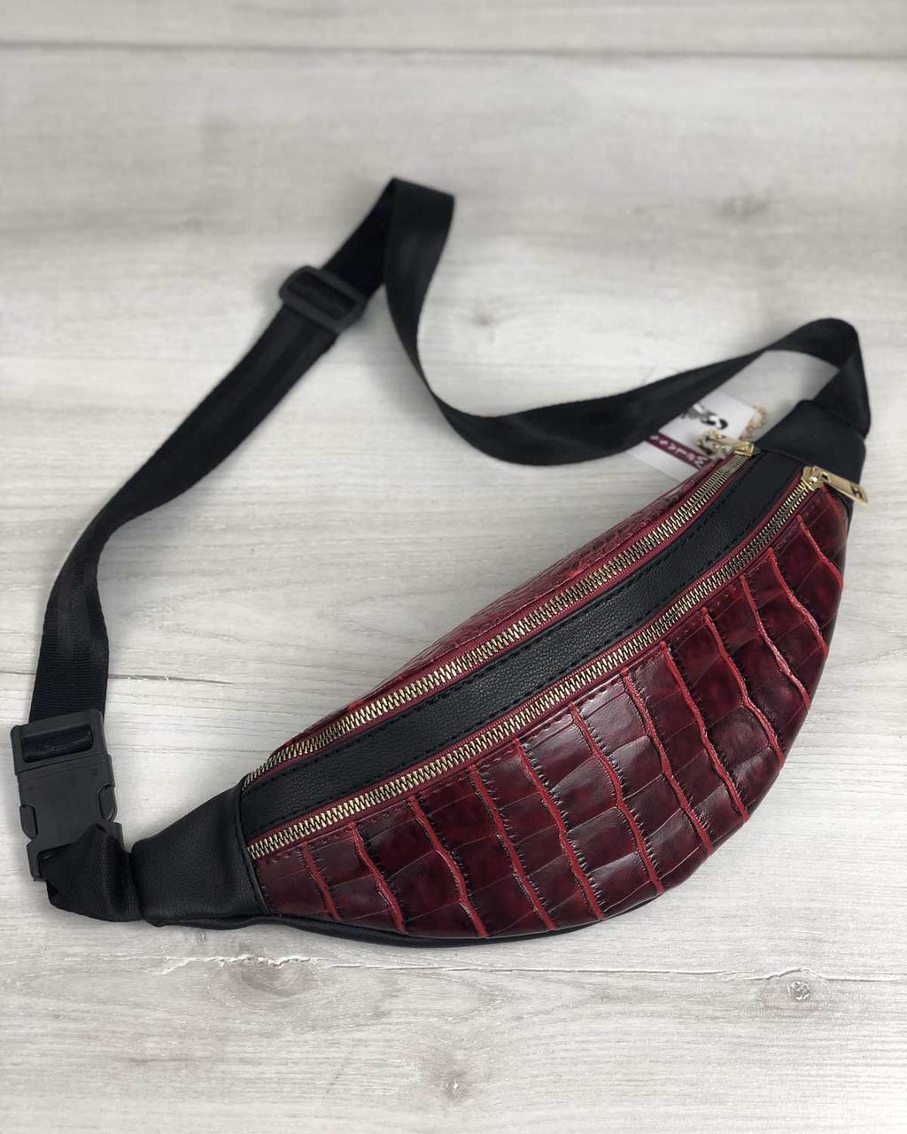 Женская сумка Бананка через плечо на два отделения красный крокодил, стильная женская сумочка на пояс
