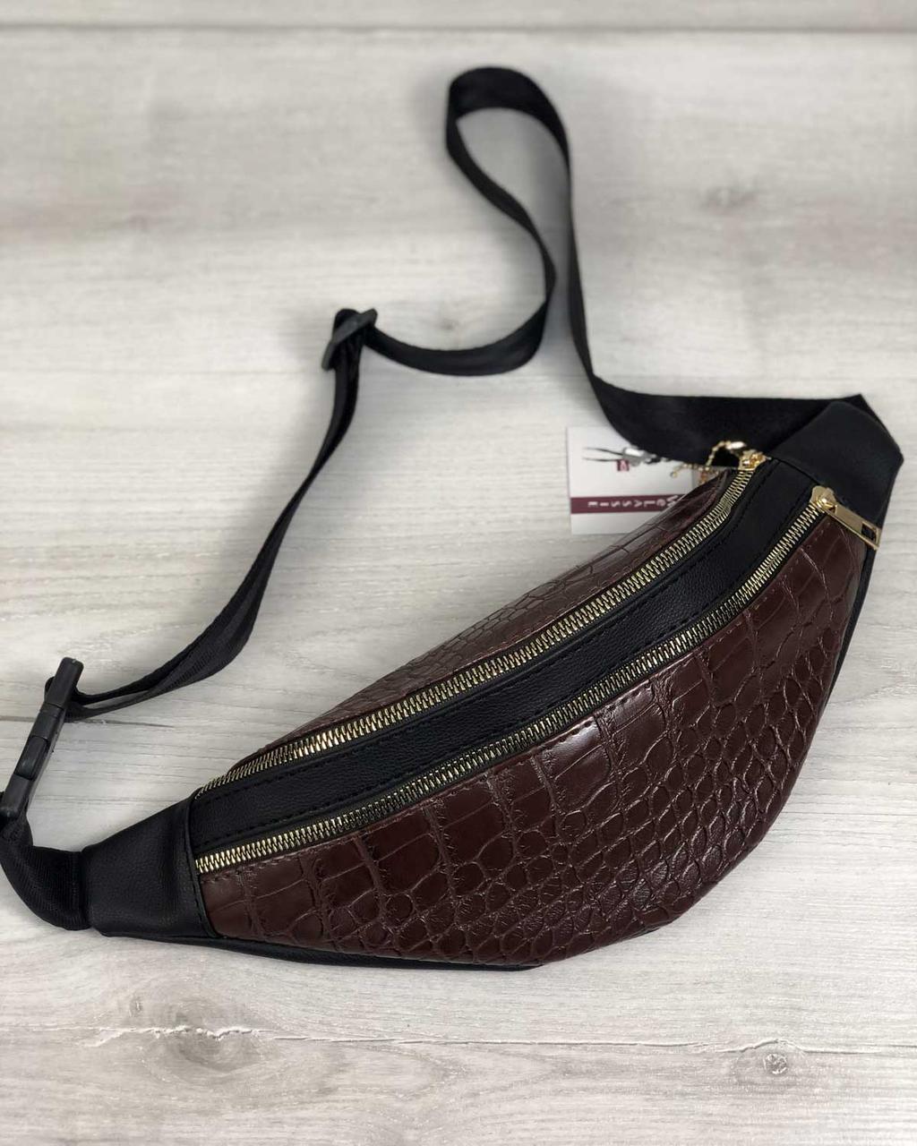 Женская сумка Бананка через плечо на два отделения коричневый крокодил, стильная женская сумочка на пояс