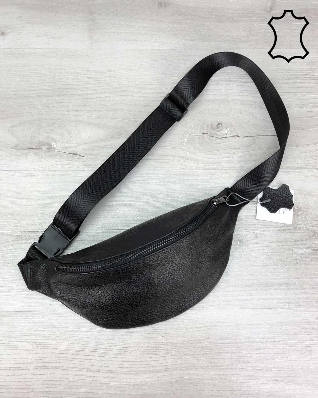 Женская кожаная сумка бананка через плечо черного цвета, стильная женская сумочка на пояс кожа