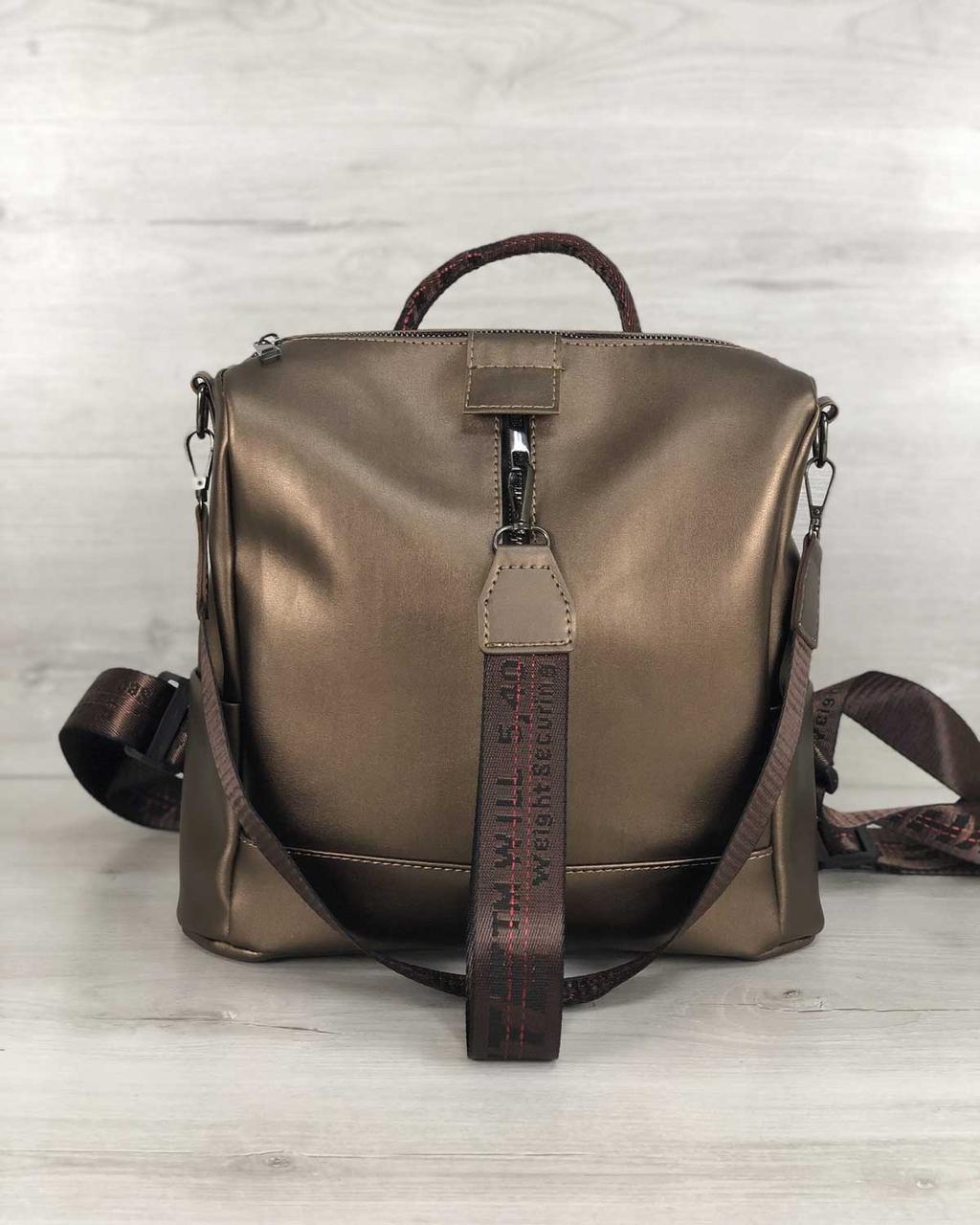 Стильный молодежный сумка-рюкзак женский городской повседневный Angelo бронза