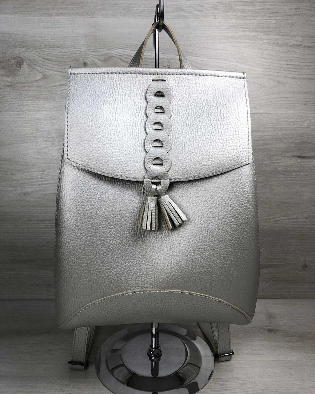 Стильный молодежный сумка-рюкзак женский городской повседневный с косичкой серебряного цвета