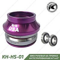 Kench KH-HS-01-PUR Рулевая BMX промы CNC фрезер 41 мм 28.6 мм фиолетовый