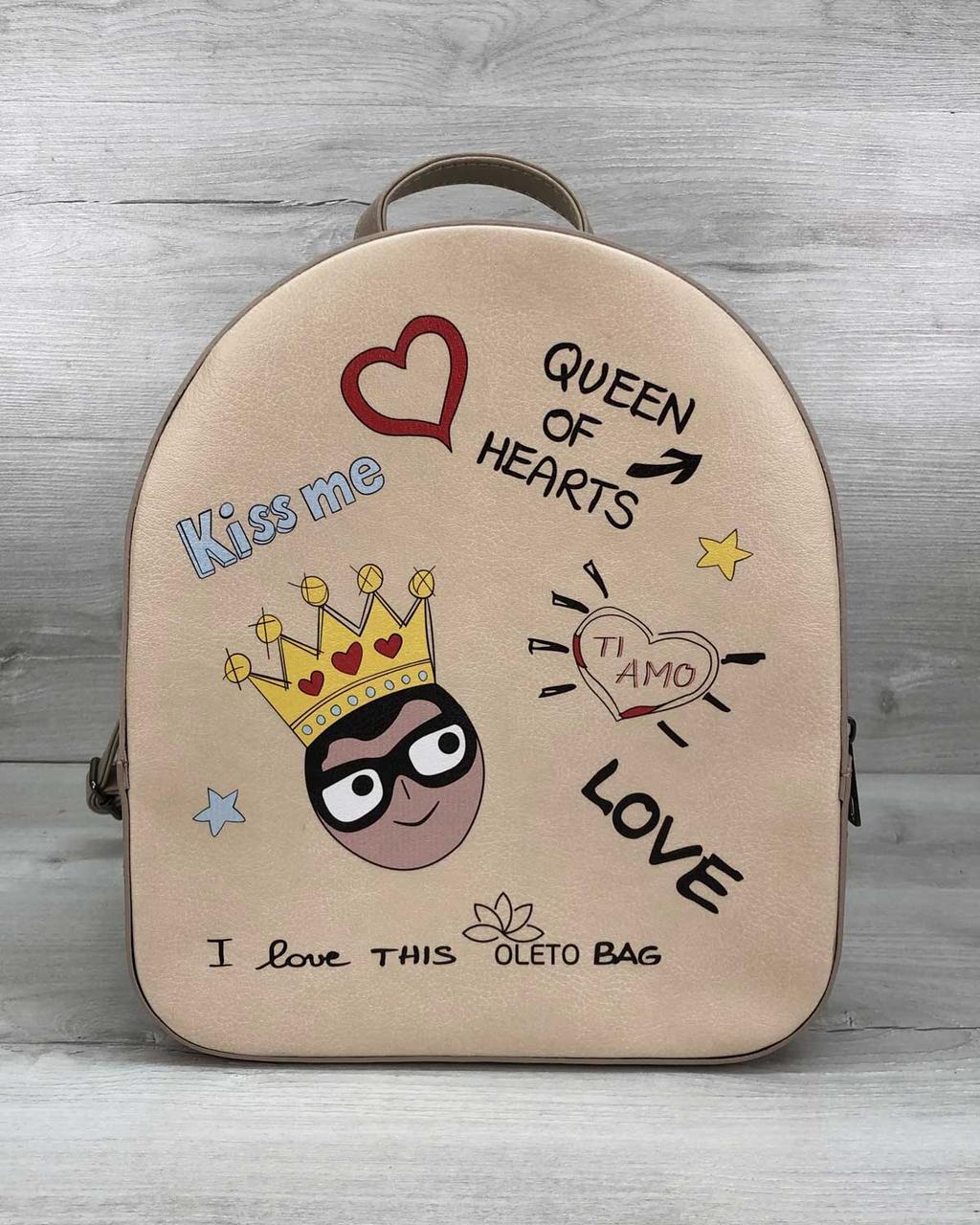 Стильний молодіжний сумка-рюкзак міський жіночий повсякденний модний «Marcy» бежевий