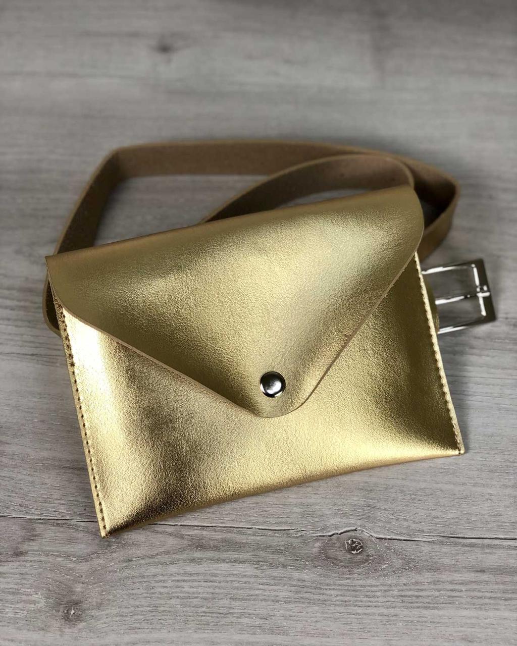 Стильная женская сумка на пояс эко-кожа золотого цвета, поясная сумочка женская на пояс