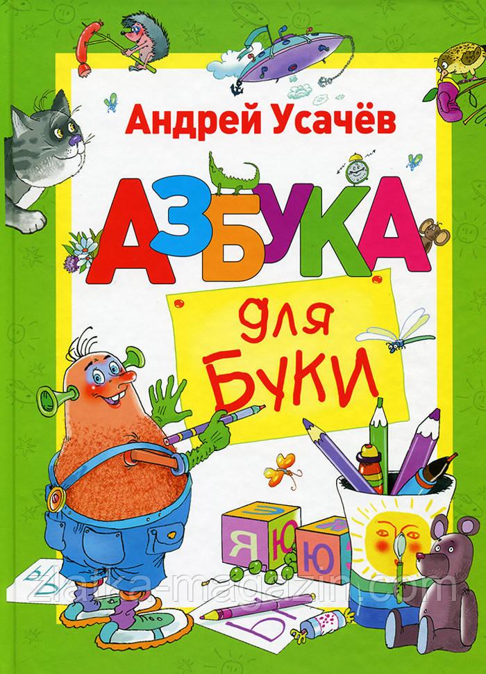 Азбука для Буки (9789669850089)