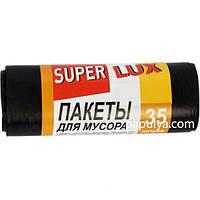 Пакети для сміття Super Lux 35 літрів,15 шт суперлюкс