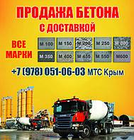 Бетон Алушта. Купить бетон в Алуште.Цена за куб бетона по Алуште. Купить с доставкой бетон АЛУШТА любой марки.