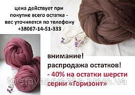 Шерсть меринос для вязания объемных пледов, прядения, валяния (серия Горизонт)
