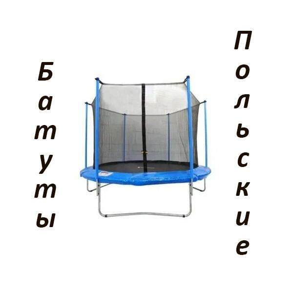 Батуты JUMI с Польши с сеткой - 252 см / Производитель - США / Новые