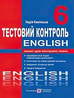 Тестовый контроль по английскому языку. 6 класс