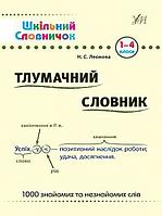 Справочник школьника УЛА Толковый словарь 1-4 класс