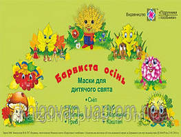 Маски для детского праздника. Красочная осень