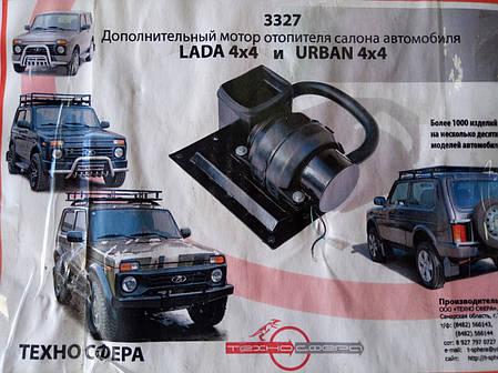"Отопитель салона(печка) автомобиля ""НИВА"" Ваз 2121,21213,21214 нового образца(под мотор отопителя ВАЗ 08-09)., фото 2"