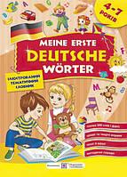 Мои первые немецкие слова. Словарь для детей 4-7 лет