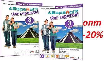 Испанский язык / Espanol Por supuesto/ Libro del alumno+Cuaderno de ejercicios. Учебник+Тетрадь, 3/ Edelsa