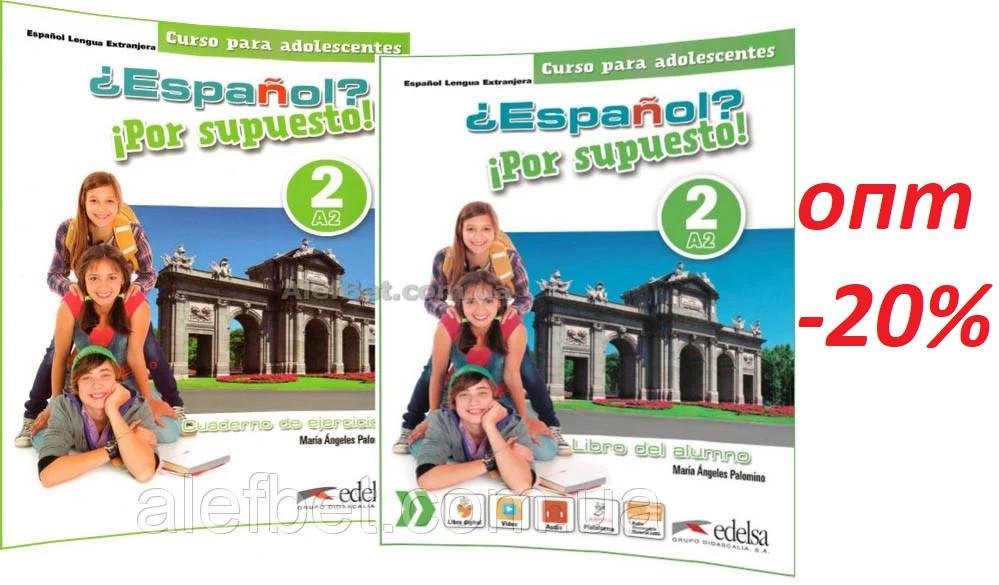 Испанский язык / Espanol Por supuesto / Libro del alumno+Cuaderno de ejercicios. Учебник+Тетрадь, 2 / Edelsa