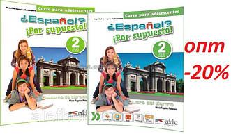 Испанский язык / Espanol Por supuesto/ Libro del alumno+Cuaderno de ejercicios. Учебник+Тетрадь, 2/ Edelsa