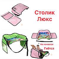 Игровой Детский столик-органайзер  для автокресла Люкс Качество ЭКСЛЮЗИВНО в Украине