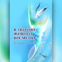 """Книга Станислава Лосева  """"В потоке живого времени"""", твердый переплет"""
