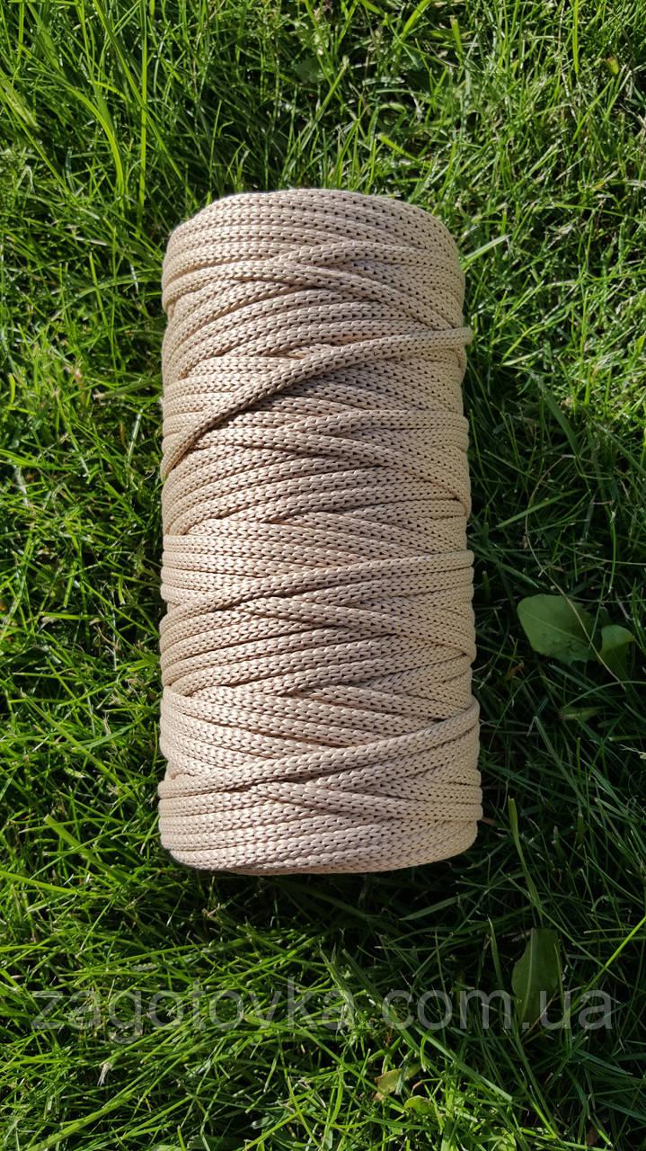 Полиэфирный шнур 5мм №4 Кремовый
