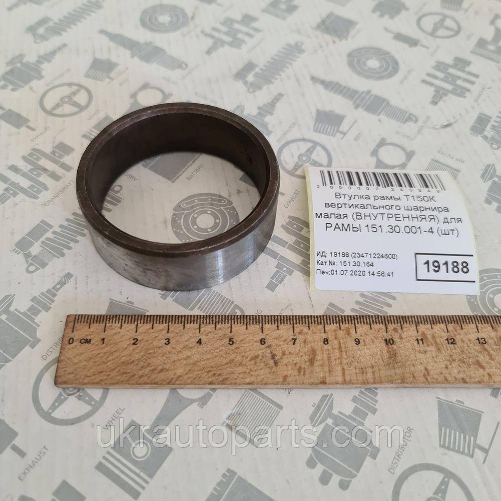 Втулка рамы Т150К вертикального шарнира малая (ВНУТРЕННЯЯ) для РАМЫ 151.30.001-4 (151.30.164)