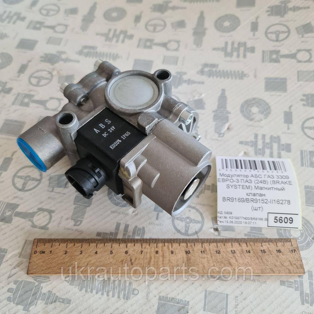 Модулятор АБС ГАЗ 3309 ЕВРО 3 КРАЗ МАЗ ЛИАЗ ПАЗ УРАЛ (24В) (BRAKE SYSTEM) Магнитный клапан (K015677N00/BR9166