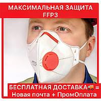 Респиратор FFP3  с клапаном для медиков Микрон ФФП3, многоразовая маска для лица, от вирусов ЕСТЬ БОЛЕЕ 1000шт