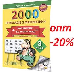 3 клас / Математика. 2000 прикладів. Додавання та віднімання / Солодовник / Торсинг