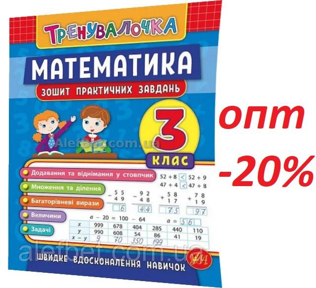 3 клас / Математика. Зошит практичних завдань / Даніліна / Ула