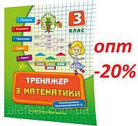 3 клас / Математика. Тренажер / Коротяева / Ула
