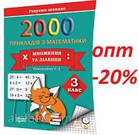 3 клас / Математика. 2000 прикладів. Множення та ділення / Солодовник / Торсинг