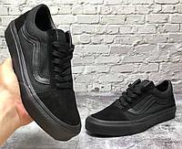 Кеды Vans Old Skool Black (Ванс Олд Скул черные)