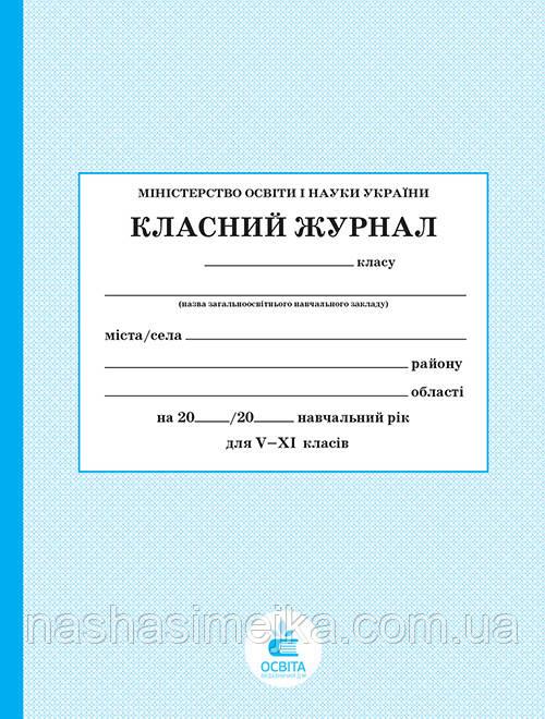 Класний журнал 5-11 клас (Освіта)