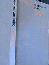 Добкін С. Ф. Оформлення книги. Редактору і автору. Изд. 2-е, перероб. та доп. М. Книга 1985р.