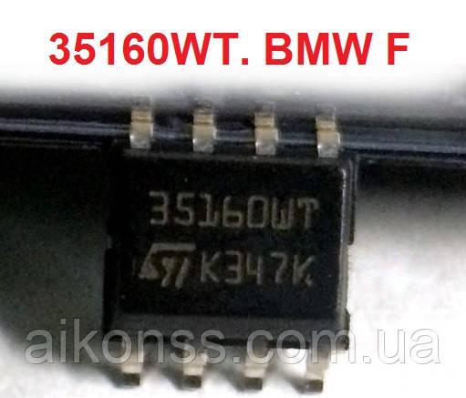 Микросхема 35160WT . для BMW 2015+ выпуска.