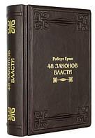 Книга в коже Роберт Грин «48 законов власти»