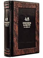 "Правдивая книга о власти в коже ""48 законов власти"""