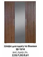 Шкаф 3Д Манхеттен Ш-1614 (БМФ) 1500х610х2030мм